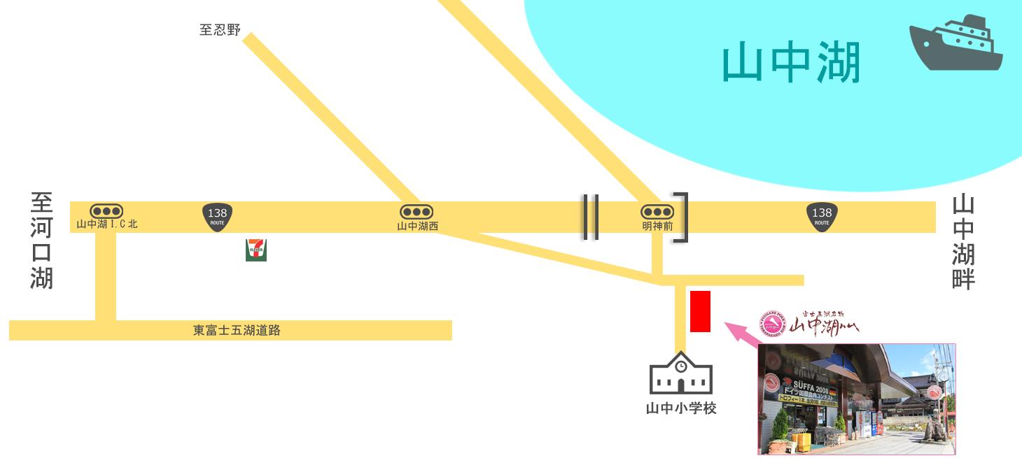 山中湖ハムへのアクセスマップ