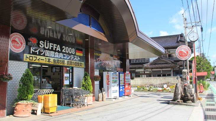 丸一高村本店の店舗外観画像