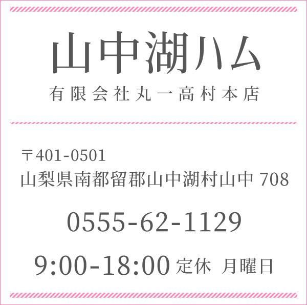 山中湖ハムの直営店丸一高村本店の営業情報